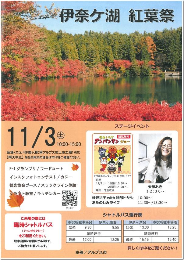 H301103伊奈ヶ湖紅葉祭1