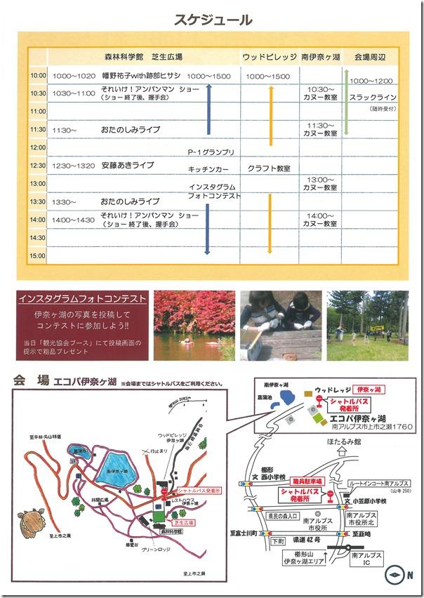 H301103伊奈ヶ湖紅葉祭2