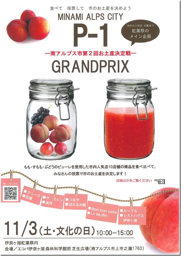 H301103伊奈ヶ湖紅葉祭4