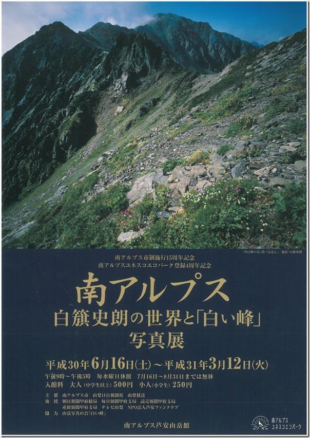 H300615山岳館企画展1