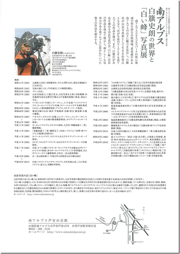 H300615山岳館企画展2