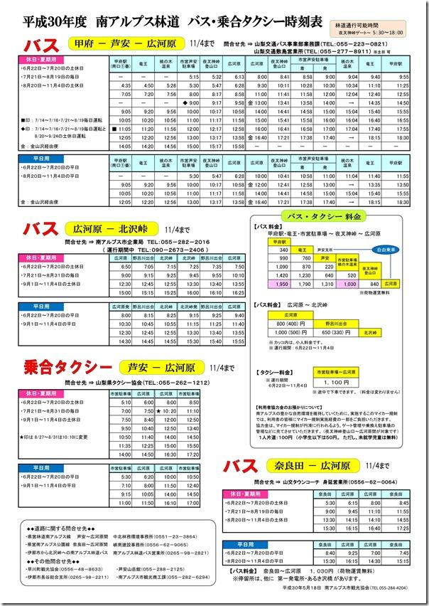 登山バスタクシー時刻表JPG