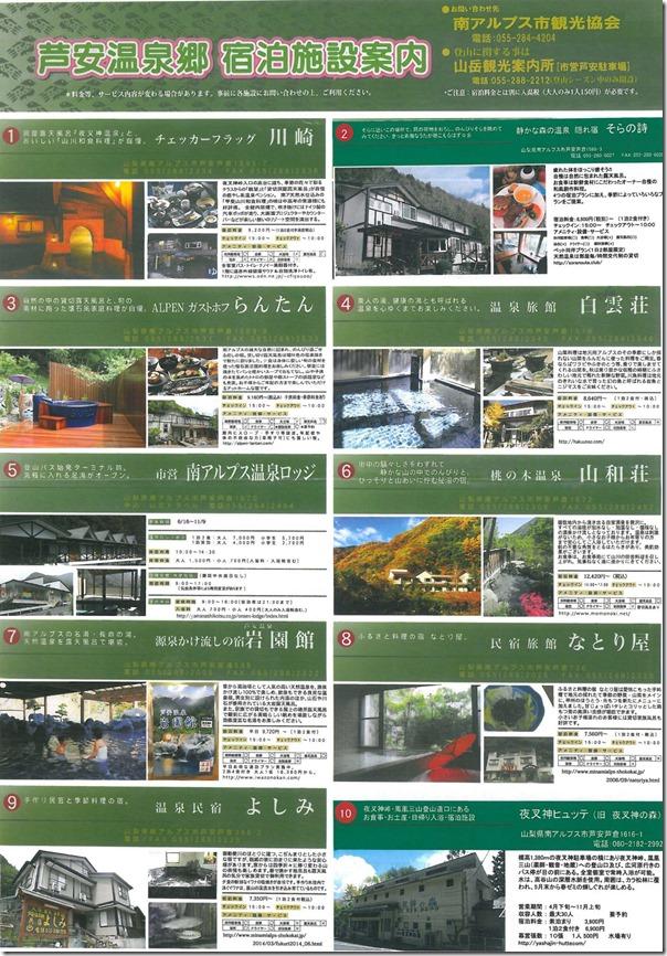 芦安エリアマップ2