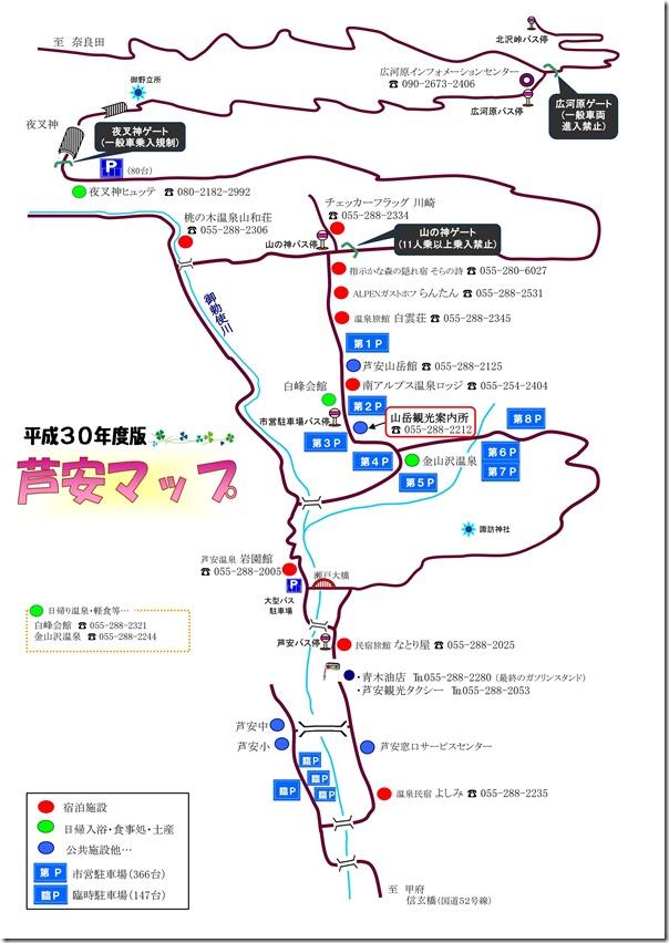 芦安マップ