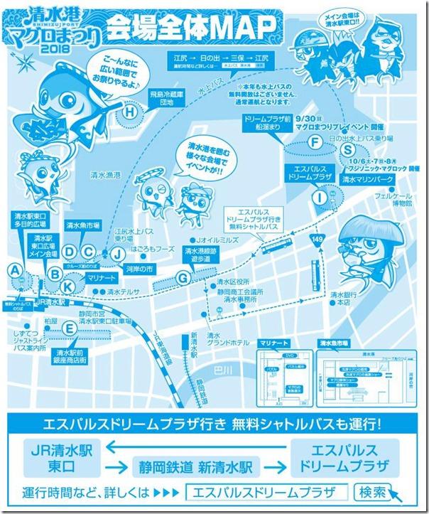 H301007清水マグロまつり会場MAP1