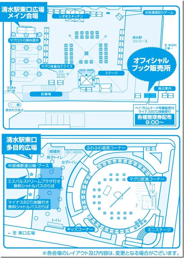 H301007清水マグロまつり会場MAP3