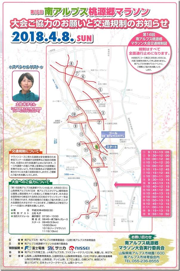 H300408桃源郷マラソン1
