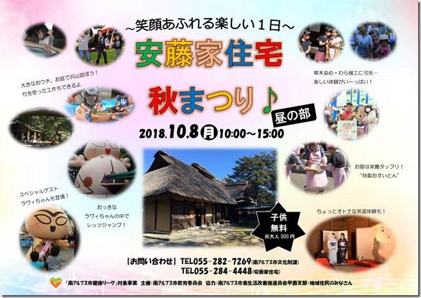H301008安藤家秋祭り1