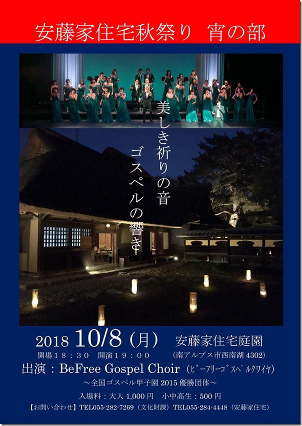 H301008安藤家秋祭り2
