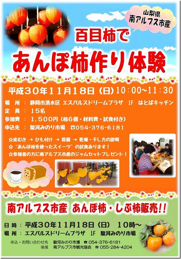 あんぽ柿作り体験完成版(HP・FB用)