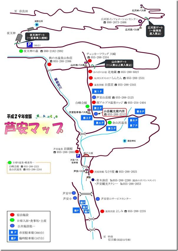 芦安MAP