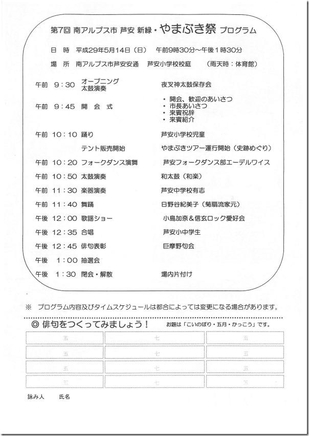 芦安新緑やまぶき祭2