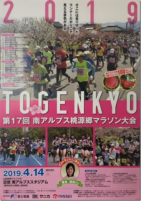 H310414桃源郷マラソン