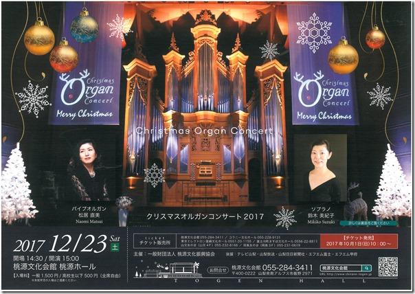 H291223クリスマスコンサート