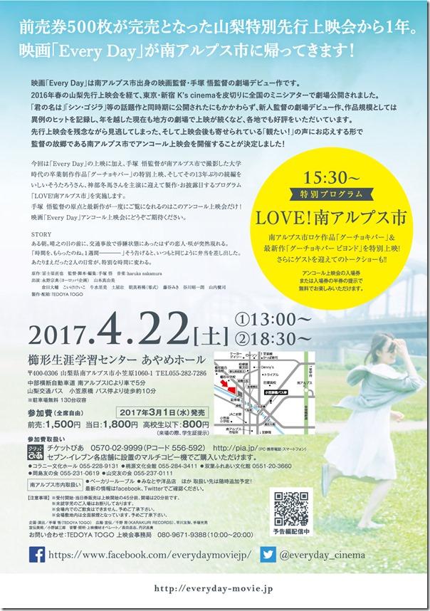 EveryDay_山梨公演ウラ