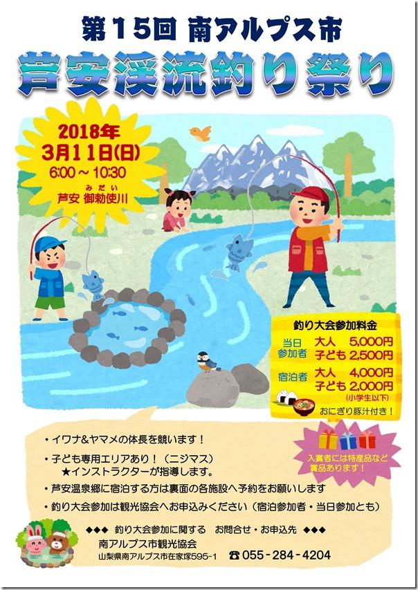 釣り祭りチラシ1