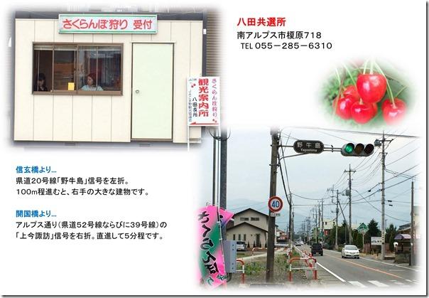 八田共選所