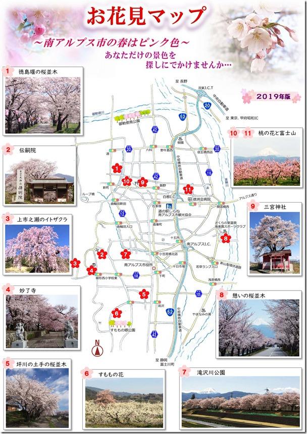 お花見マップ表