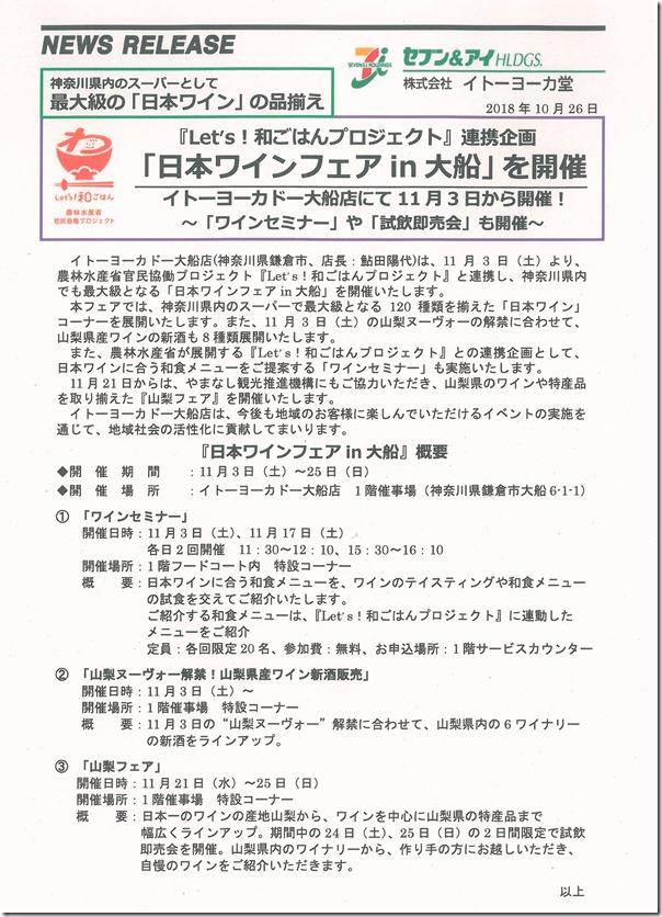 H301121イトーヨーカ堂山梨フェア