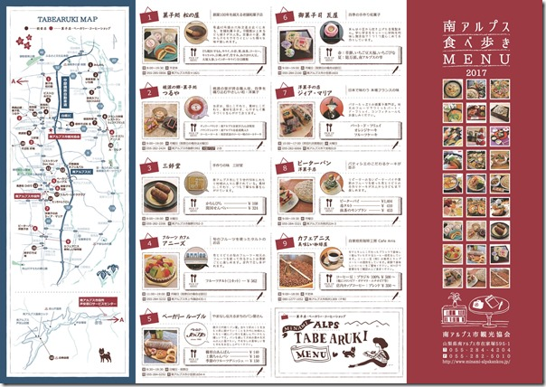 食べ歩きMENU1