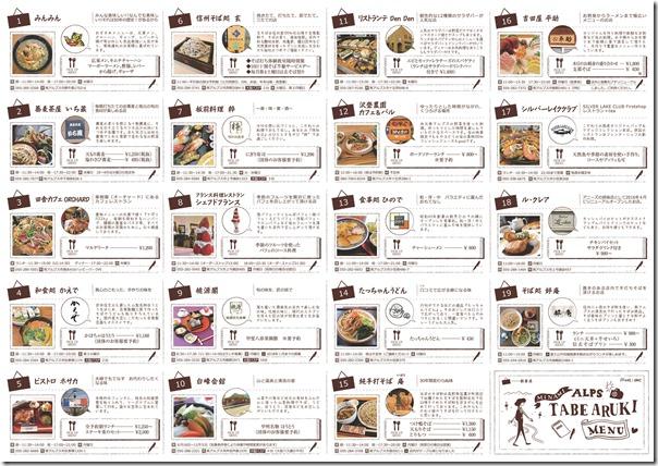 食べ歩きMENU2