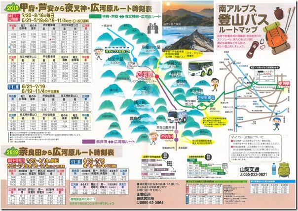 登山バス時刻表