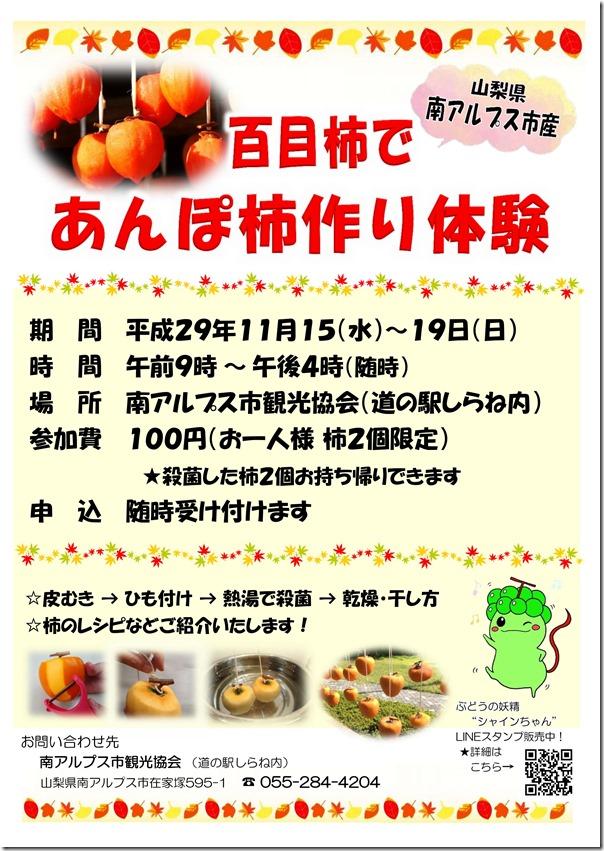 あんぽ柿作り体験(協会)JPG