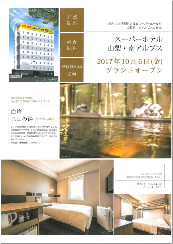 290728スーパーホテル1