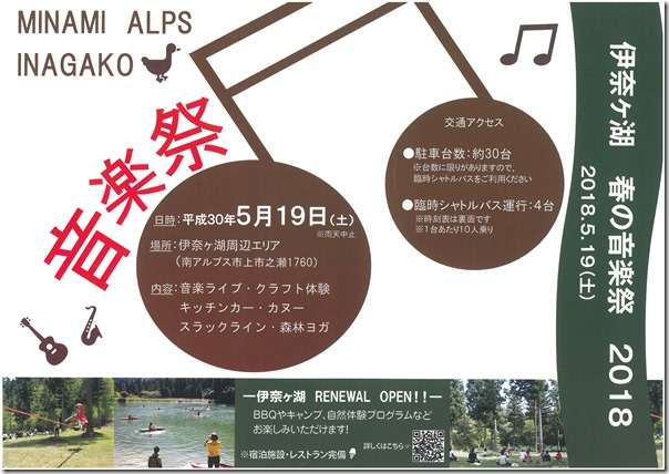 H300519伊奈ヶ湖音楽祭1