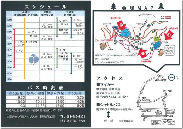H300519伊奈ヶ湖音楽祭2