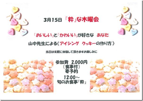 H300315粋な木曜会JPG