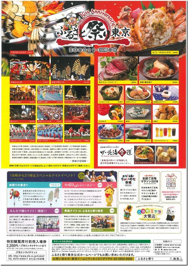 H300121ふるさと祭り東京ドーム2