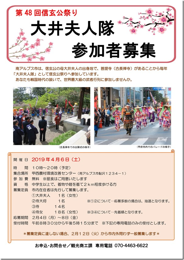 Recruitment of Mrs. Prince the 48th Shingen Festival Oi corps participants