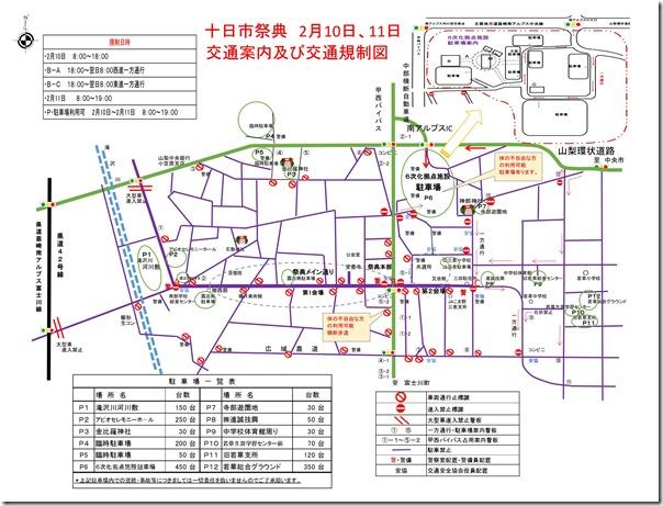 H310210十日市交通規制