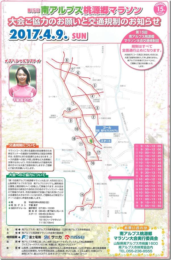 桃源郷マラソンコース