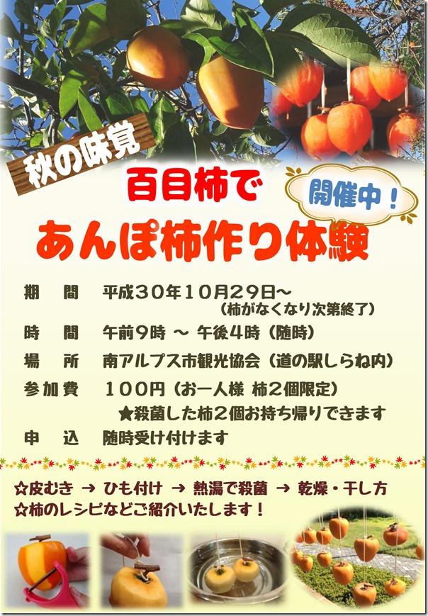 あんぽ柿作りin道の駅