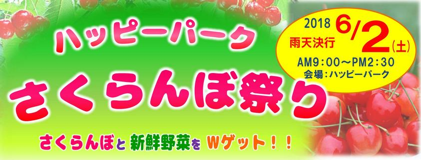 ハッピーパークさくらんぼ祭り