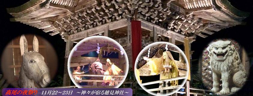 高尾穂見神社夜祭