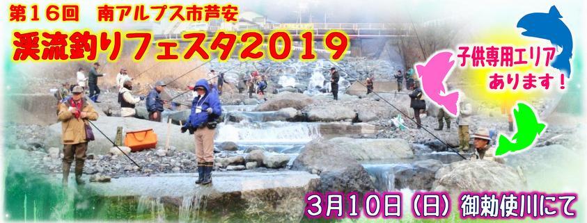 芦安渓流釣りフェスタ