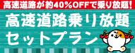 NEXCO中日本 速旅