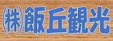(株)飯丘観光