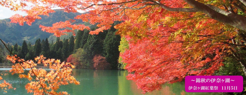伊奈ヶ湖紅葉