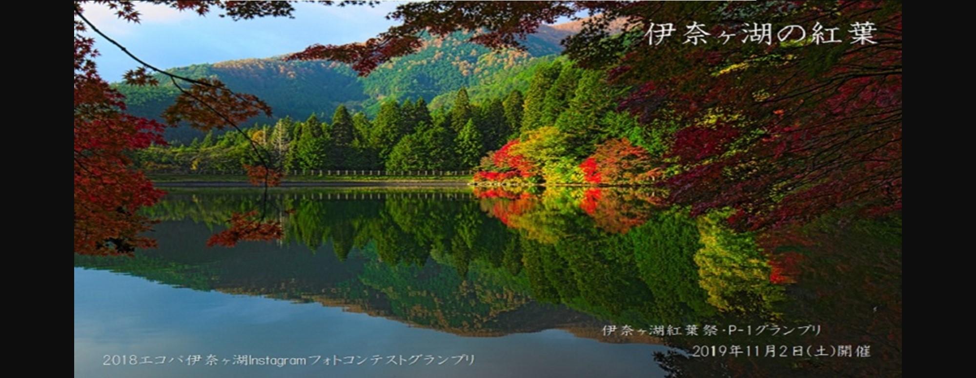 伊奈ケ湖紅葉