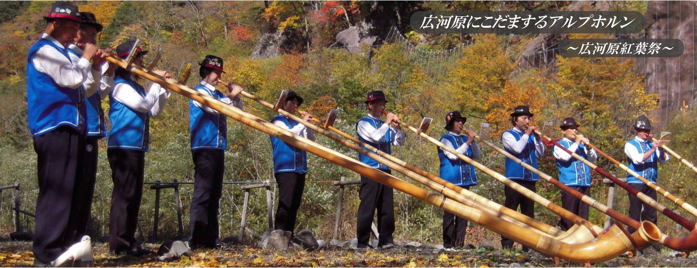 広河原紅葉祭