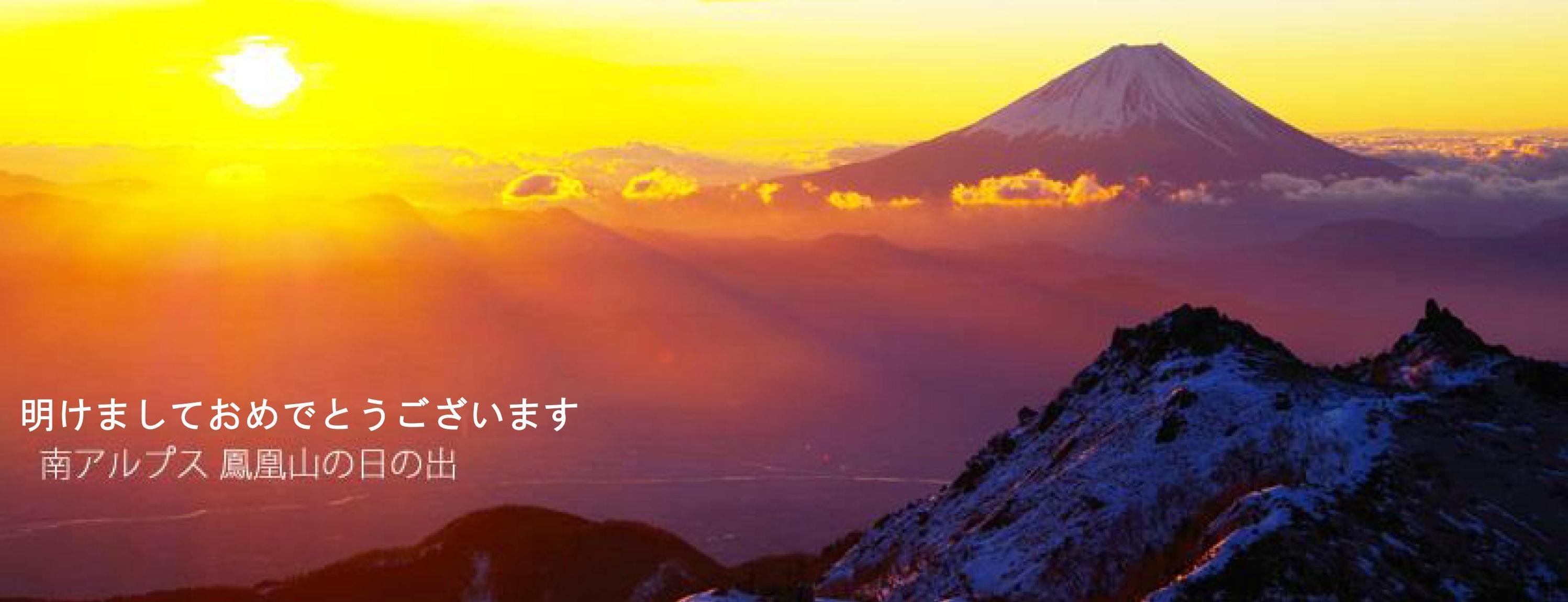 鳳凰山の日の出