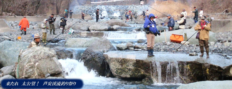 芦安渓流釣り祭り