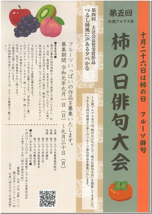 柿の日俳句大会・表