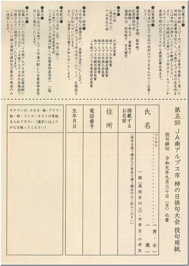 柿の日俳句大会・裏