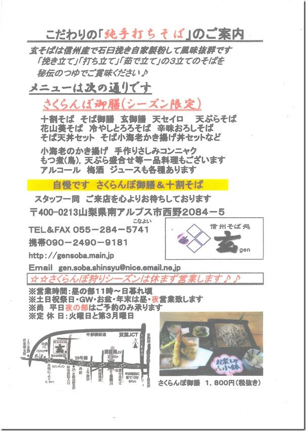 SKMBT_C28019052514140