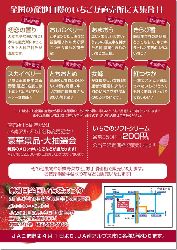 H300316第3回いちご祭り-2